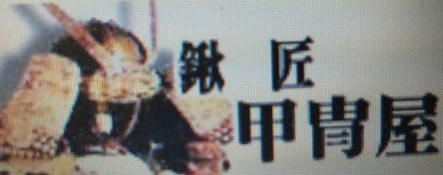 高山系の貴婦人 ヒメオオクワガタ 鍬匠甲冑屋